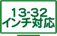 13~32インチテレビ対応
