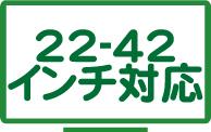 22~42インチテレビ対応