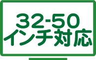 32~50インチテレビ対応