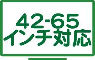 42~65インチテレビ対応